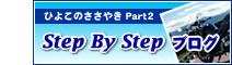 ひよこのささやきPart2 / Step By Step ブログ
